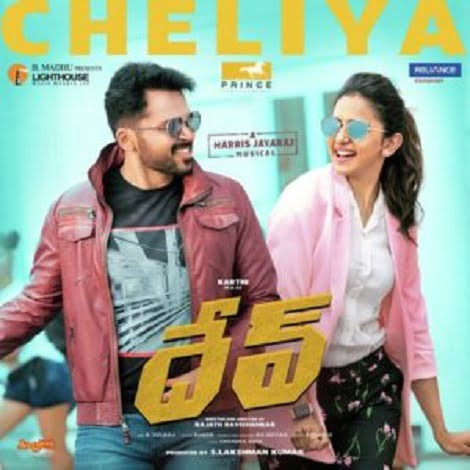 Dev Telugu Ringtones For Cell Phone