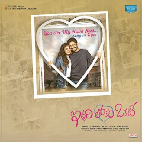 Iddari Lokam Okate Telugu Ringtones For Cell Phones