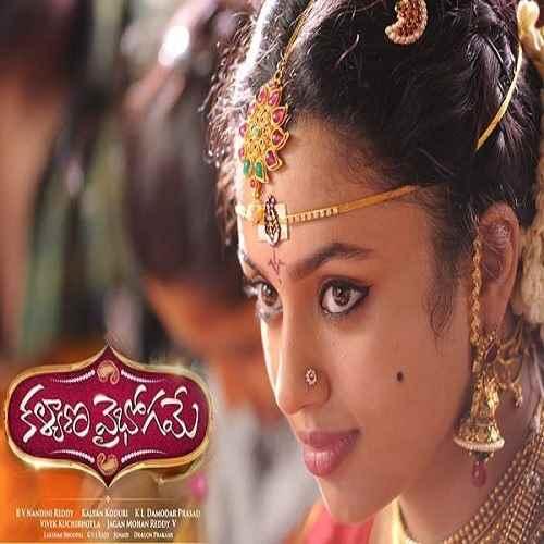 Kalyana Vaibhogame telugu ringtones for mobile