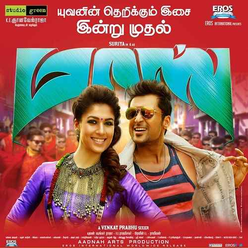 Mass tamil ringtons for mobile