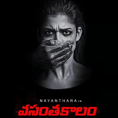Nayanthara Vasatha Kalam Telugu Ringtones For Cell Phones