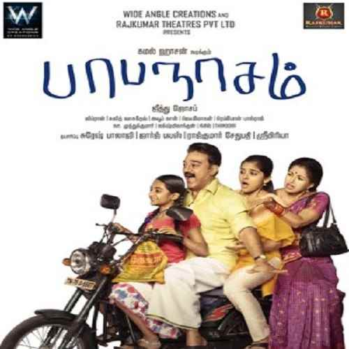 Papanasam tamil ringtones for mobile