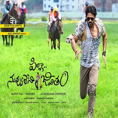 Pilla Nuvvu Leni Jeevitham telugu ringtones for mobile