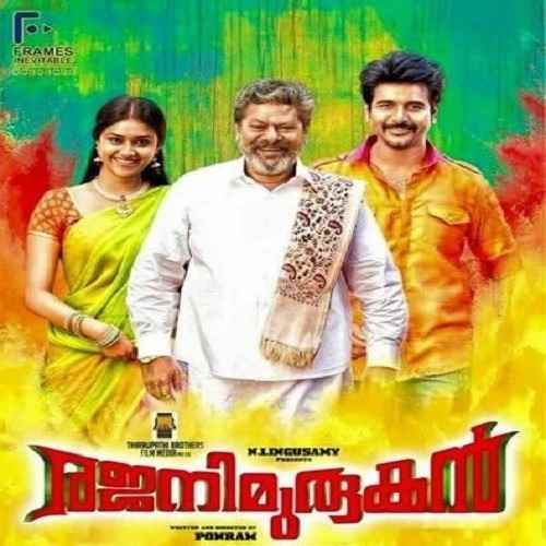 Rajanimurugan tamil ringtones for mobile