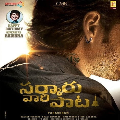 Sarkaru Vaari Paata Ringtones and BGM Download For Cell Phones