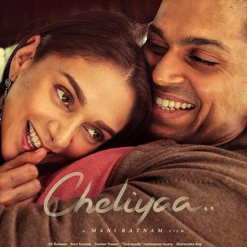 Cheliyaa Ringtones 2017