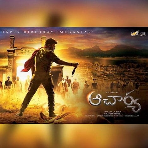 Chiranjeevi Acharya Telugu Ringtones For Cell Phones