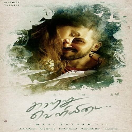kaatru veliyidai ringtones for cell phones