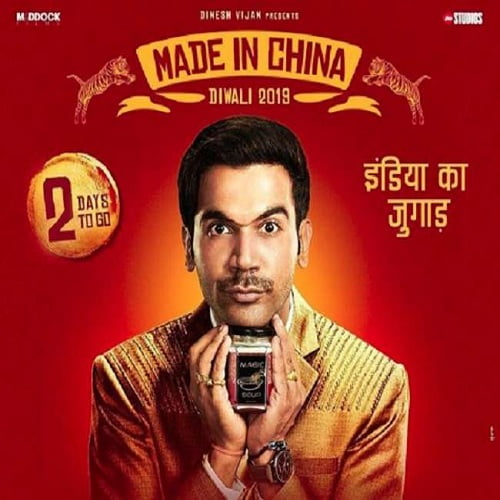 Made In China Ringtones