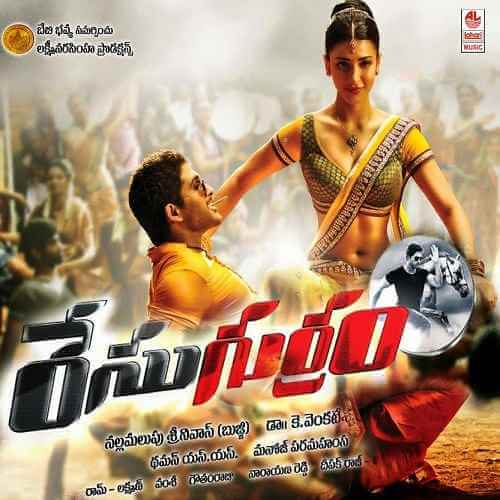 Race Gurram Ringtones