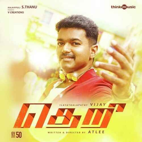 theri tamil ringtones for mobile