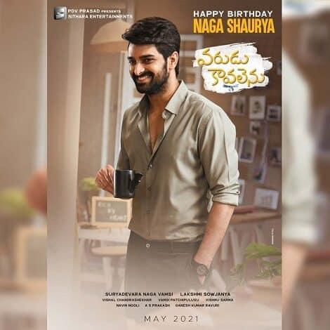 Varudu Kavalenu Telugu Ringtones For Cell Phone