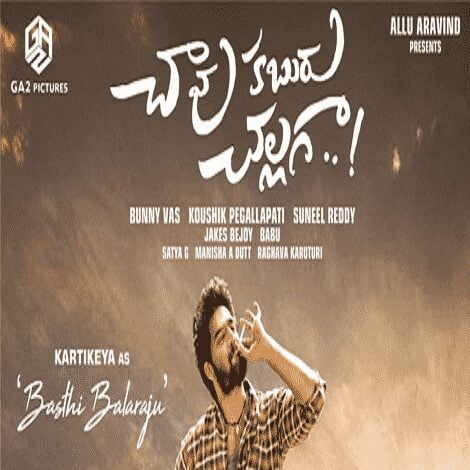 Chaavu Kaburu Challaga Telugu Ringtones For Cell Phone