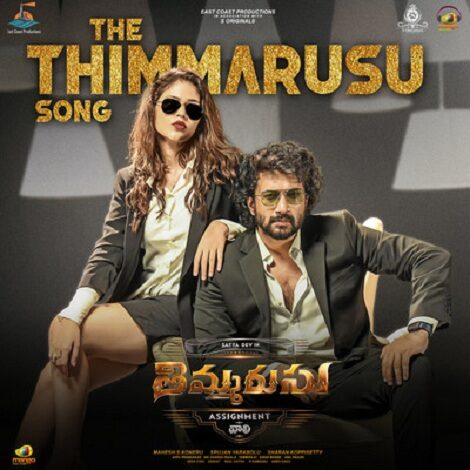 Thimmarusu 2021 Ringtones Bgm Download