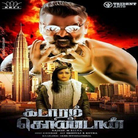 Kadaram Kondan Ringtones Download