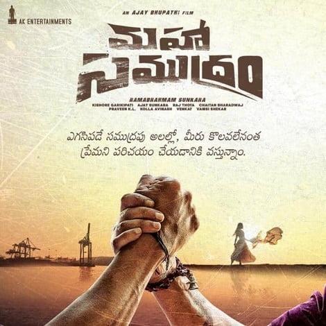 Maha Samudram Ringtones Bgm Download