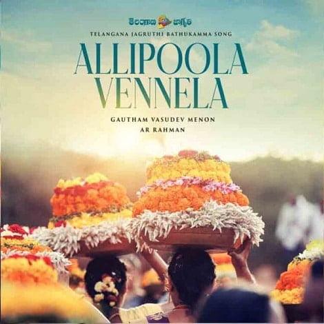 Allipoola Vennela Bathukamma 2021 Ringtones